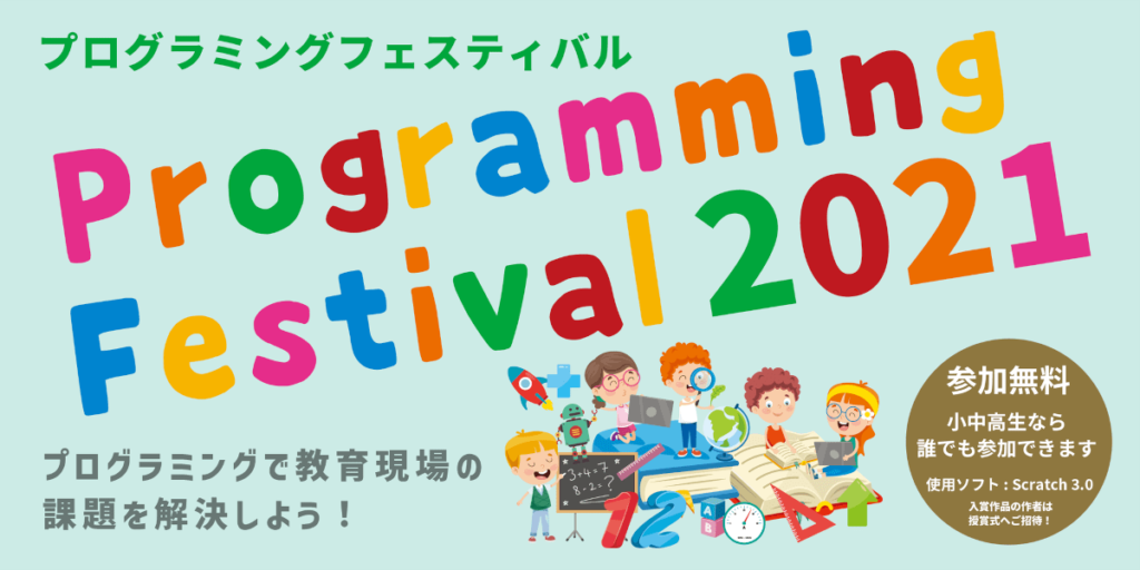 Programming Festival 2021